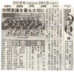 中日スポーツ新聞掲載(2018年2月1日)