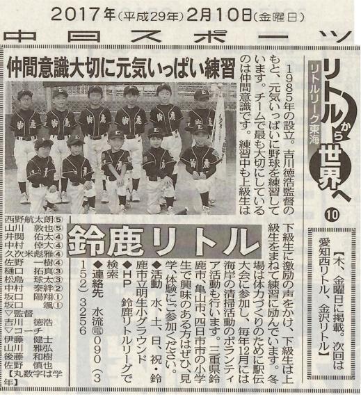 中日スポーツ新聞掲載(2017年2月10日)